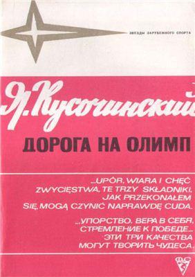 Кусочинский Я. Дорога на Олимп