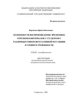 Вороненко И.Н. Особенности воспроизведения временных отрезков и интервалов у студентов с различным типом вегетативной регуляции и уровнем тревожности