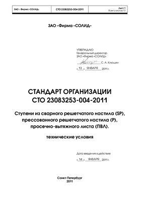 СТО 23083253-004-2011 Ступени из сварного решетчатого настила (SP), прессованного решетчатого настила (Р), просечно-вытяжного листа (ПВЛ). Технические условия