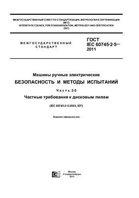 ГОСТ IEC 60745-2-5-2011 Машины ручные электрические. Безопасность и методы испытаний. Часть 2-5. Частные требования к дисковым пилам