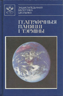 Курловіч М. (рэд.) Геаграфічныя паняцці і тэрміны. Энцыклапедычны даведнік