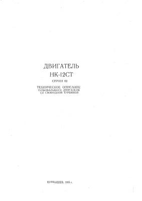 Зарова Г.З., Прошунина В.А. Двигатель НК-12СТ (серии 02)