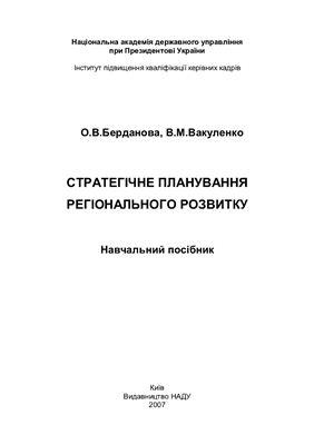 Берданова О.В., Вакуленко В.М. Стратегічне планування регіонального розвитку