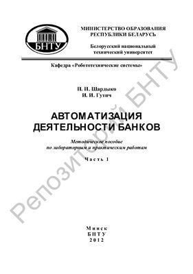 Шардыко П.П., Гутич И.И. Автоматизация деятельности банков в 3-х частях. Часть 1