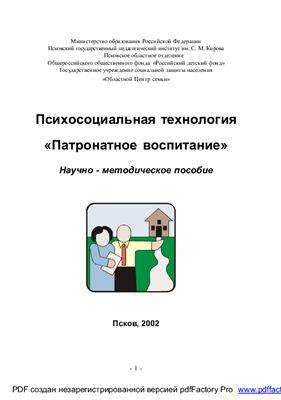 Рыбакова Н.А. Психосоциальная технология Патронатное воспитание