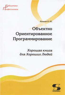 Комлев Н.Ю. Объектно Ориентированное Программирование