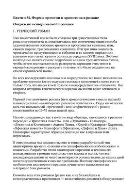 Бахтин М. Формы времени и хронотопа в романе.Очерки по исторической поэтике