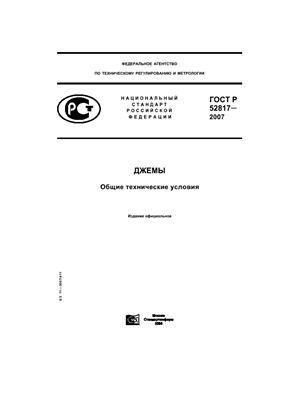 ГОСТ Р 52817-2007 Джемы. Общие технические условия
