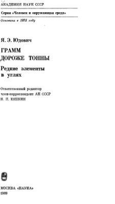 Юдович Я.Э. Грамм дороже тонны: Редкие элементы в углях