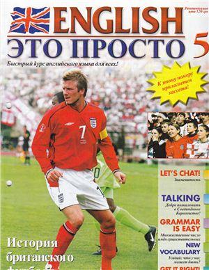English - это просто 2003 №05