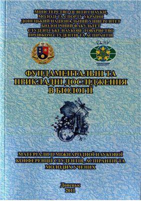 Бойко М.И., Соболев В.И. (ред.) Фундаментыльные и прикладные исследования в биологии. 2011
