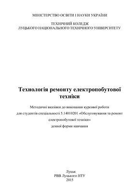 Герасимчук О.П., Пуць В.С. Технологія ремонту електропобутової техніки