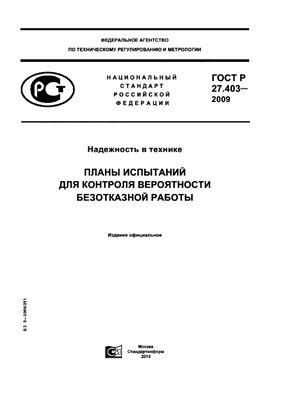 ГОСТ Р 27.403-2009 Надежность в технике. Планы испытаний для контроля вероятности безотказной работы