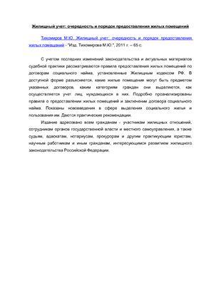 Тихомиров М.Ю. Жилищный учет: очередность и порядок предоставления жилых помещений