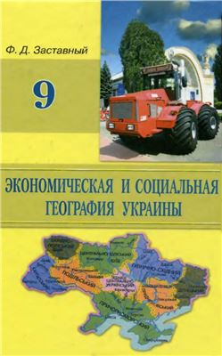 Заставный Ф.Д. Экономическая и социальная география Украины. 9 класс