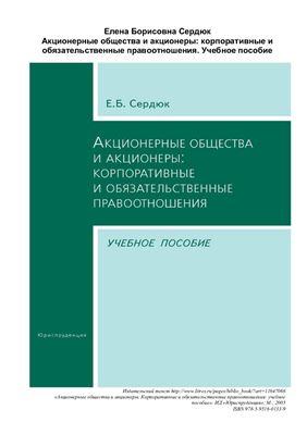 Сердюк Е.Б. Акционерные общества и акционеры: корпоративные и обязательственные правоотношения