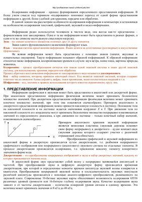 Бекман И.Н. Лекции по Информатике