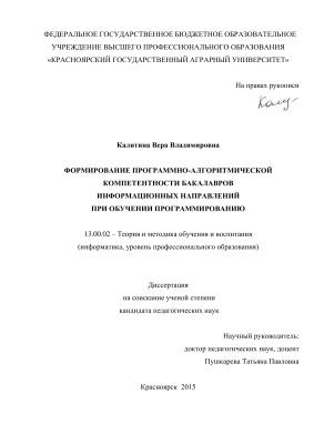Калитина В.В. Формирование программно-алгоритмической компетентности бакалавров информационных направлений при обучении программированию