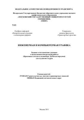 Андреев В.А., Анкинович О.Л., Артемьева В.В. Инженерная и компьютерная графика