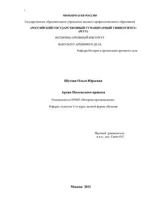 Реферат - Архив Посольского приказа