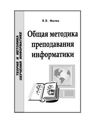 Малев В.В. Общая методика преподавания информатики