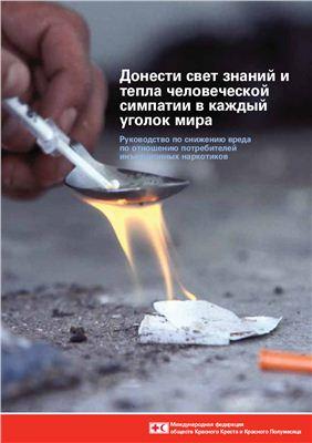 Руководство по снижению вреда по отношению потребителей инъекционных наркотиков