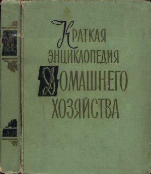 Бондаренко А.Б. и др. Краткая энциклопедия домашнего хозяйства. В двух томах