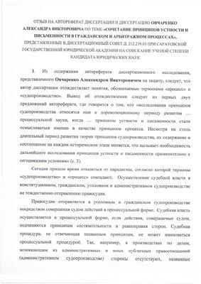 Овчаренко А.В. Сочетание принципов устности и письменности в гражданском и арбитражном процессах