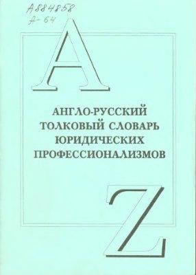 Кузнецова Ю.А. Англо-русский толковый словарь юридических профессионализмов