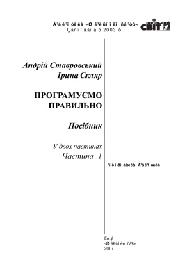 Ставровський Андрій, Скляр Ірина. Програмуємо правильно. Частина 1