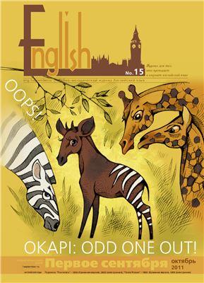 English Первое сентября 2011 №15 + приложения