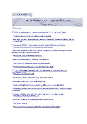 Шварц А.А. Экологическая гидрогеология