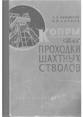 Винарский Е.Н., Линков А.В. Копры для проходки шахтных стволов