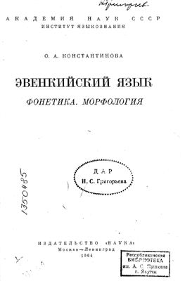 Константинова О.А. Эвенкийский язык