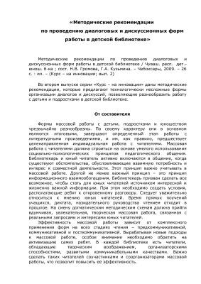 Громова Н.В., Кузьмина Г.А. Методические рекомендации по проведению диалоговых и дискуссионных форм работы в детской библиотеке