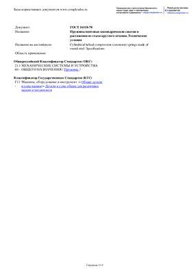 ГОСТ 16118-70 Пружины винтовые цилиндрические сжатия и растяжения из стали круглого сечения. Техническиерастяжения из стали круглого сечения. Технические условия