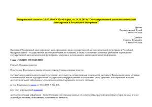 Федеральный закон РФ от 25.07.1998 N 128-ФЗ (ред. от 24.11.2014). О государственной дактилоскопической регистрации в Российской Федерации