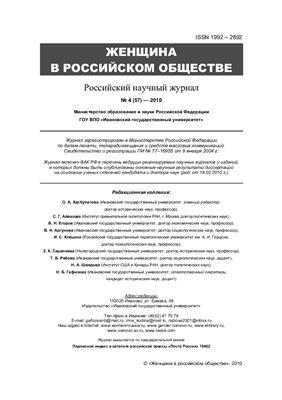 Женщина в российском обществе 2010 №04(57)