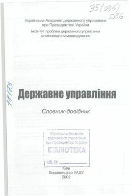 Бакуменко В.Д. Державне управління