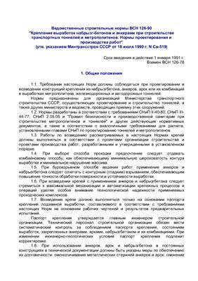 Ведомственные строительные нормы ВСН 126-90