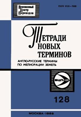 Вейцман Е.А. (сост.) Тетради новых терминов № 128. Англо-русские термины по мелиорации земель