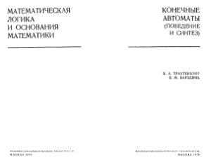 Трахтенброт Б.А., Барздинь Я.М. Конечные автоматы (поведение и синтез)