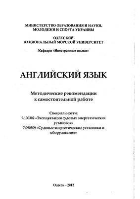 Галятова В.Н., Лелет И.А. Английский язык