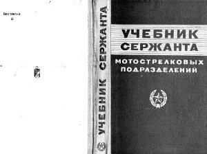 Реуков Т.Ф. Учебник сержанта мотострелковых подразделений