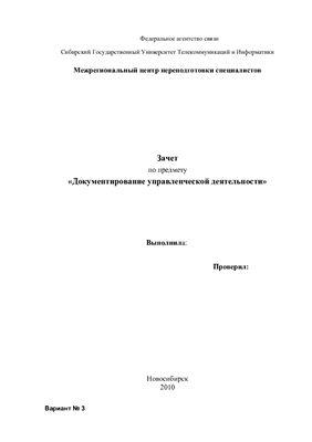 Контрольная- Зачет по предмету Документирование управленческой деятельности