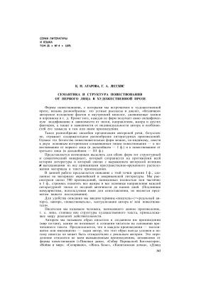 Атарова К.Н., Лесскис Г.А. Семантика и структура повествования от первого лица в художественной прозе