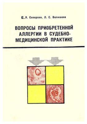 Северова Е.Я., Велишева Л.С. Вопросы приобретенной аллергии в судебно-медицинской практике