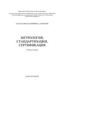 Баталов А.П. Метрология, стандартизация, сертификация