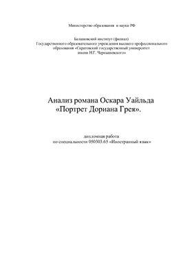 Анализ романа Оскара Уайльда Портрет Дориана Грея
