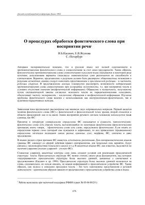 Касевич В.Б., Ягунова Е.В. О процедурах обработки фонетического слова при восприятии речи